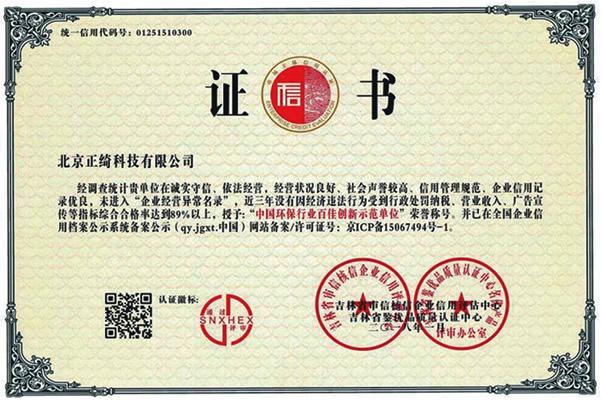 甲醛检测治理证书