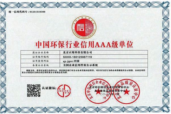 环保企业信誉AAA单位