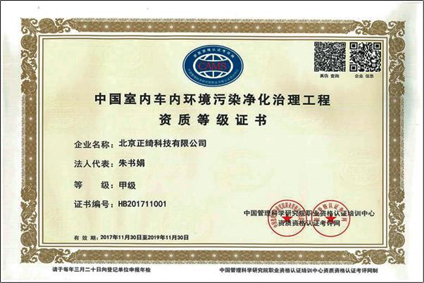室内车内环境治理证书